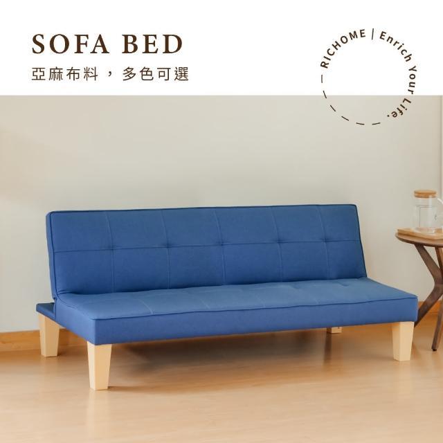 【RICHOME】薇琪布面舒適沙發床-5色(送班頓方桌)
