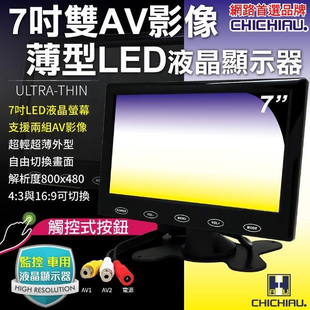 【CHICHIAU】雙AV 7吋LED液晶螢幕顯示器-支援雙AV端子輸入