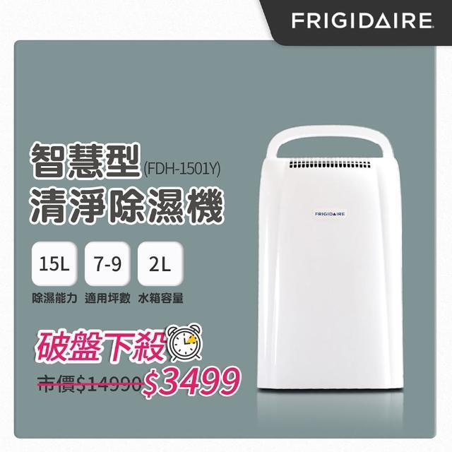 【美國Frigidaire富及第】15L節能清淨除濕機(FDH-1501YA)