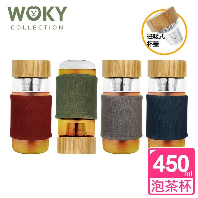 【WOKY沃廚_買2送1)】磁力吸式雙網濾茶耐熱玻璃杯450ml