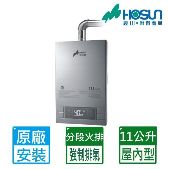 【豪山】12.7公升水箱DC數位變頻恆溫強制排氣屋內熱水器(HR-1160 送全國原廠基本安裝)
