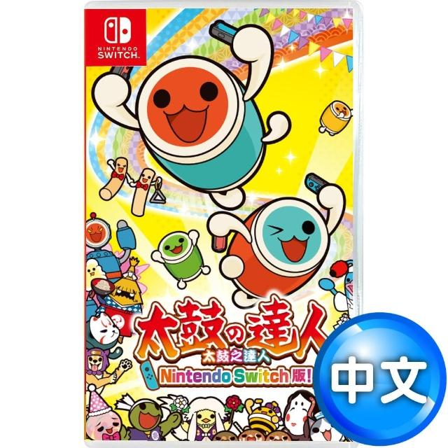 【Nintendo 任天堂】Switch 太鼓之達人 Switch版!(–中文版)