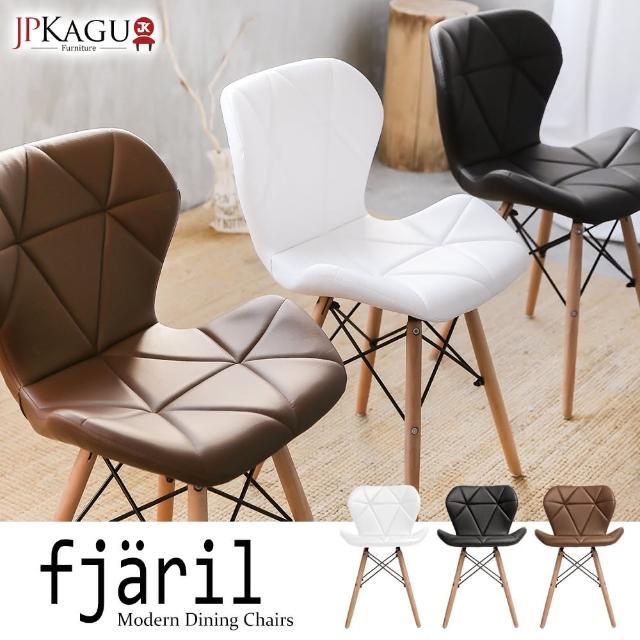 【JP Kagu】北歐風經典DIY皮餐椅/辨公椅/蝴蝶椅