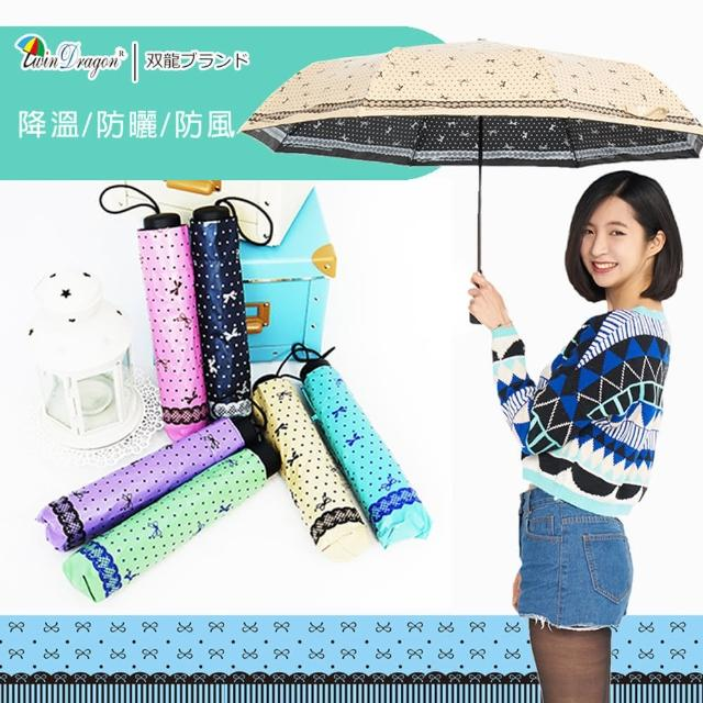 【雙龍牌】水玉蝴蝶結彩色黑膠雙面圖案三折傘晴雨傘(不透光降溫防曬抗UV防風陽傘B6153P)