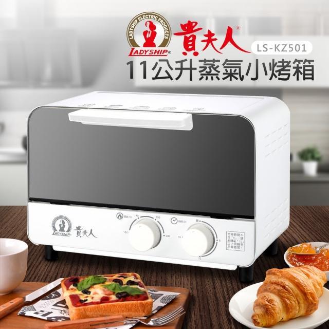 【貴夫人】11公升蒸氣小烤箱(LS-KZ501)