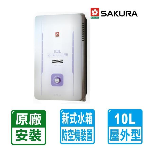【節能補助再省1千 SAKURA 櫻花】10L屋外型熱水器(GH-1005 天然瓦斯 送原廠基本安裝)