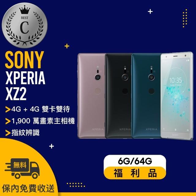 【SONY 索尼】H8296 福利品智慧型手機(XPERIA XZ2 6G/64G)