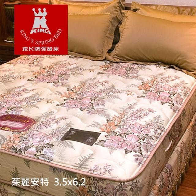 【老K彈簧床】老K牌彈簧床飯店推薦款茱麗安特彈簧床墊單人加大3.5x6.2