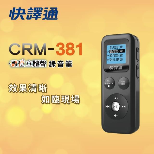 【快譯通 abee】數位立體聲錄音筆 8G(CRM-381)