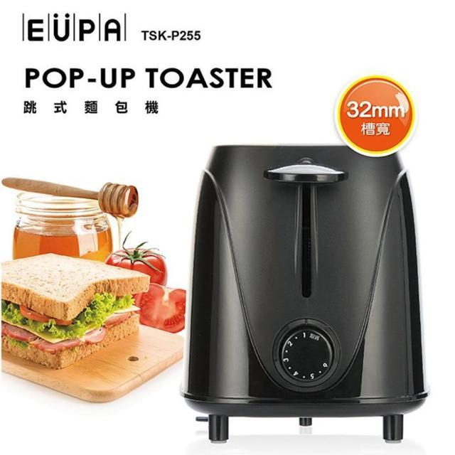 【EUPA優柏】跳式烤麵包機 TSK-P255