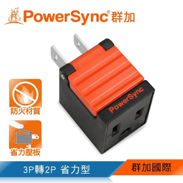 【PowerSync 群加】3P轉2P省力型電源轉接頭/黑色(TYAB0)