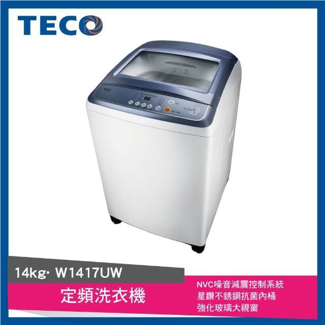 【TECO 東元】14公斤FUZZY人工智慧超音波定頻洗衣機(W1417UW)