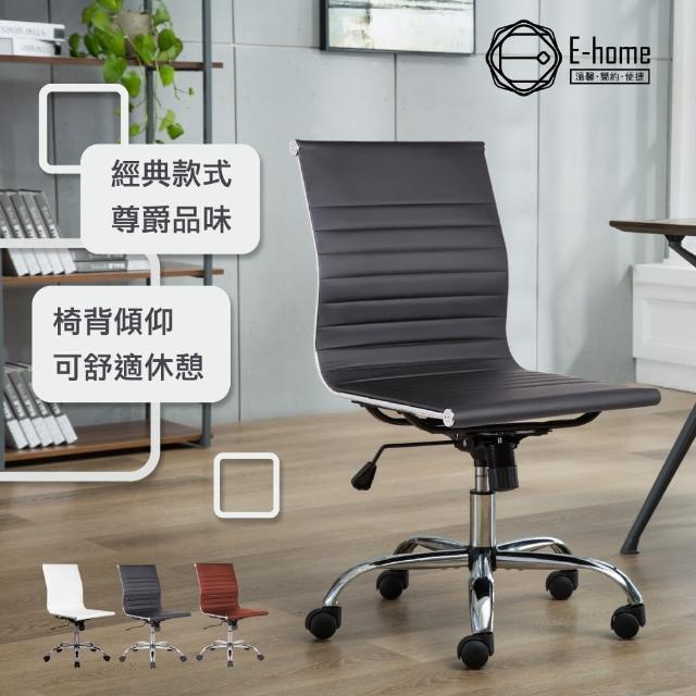【E-home】經典熱銷可調式電腦椅EFC019A 二色可選(電腦椅)