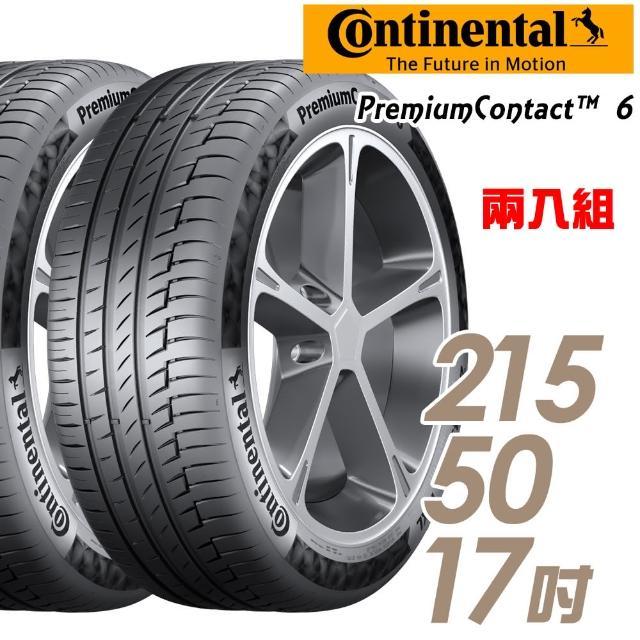 【Continental 馬牌】PremiumContact 6 舒適操控輪胎_二入組_215/50/17(PC6)