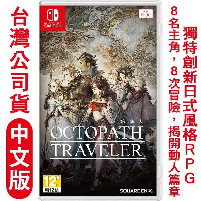 【Nintendo 任天堂】Switch OCTOPATH TRAVELER歧路旅人(八方旅人 – 中文版)