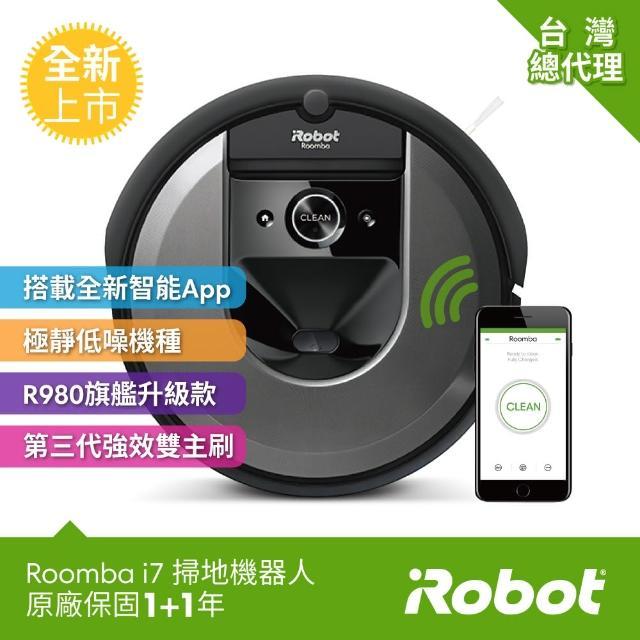 【iRobot】Roomba i7 智慧地圖&wifi&客製化APP 掃地機器人(新機全新上市)