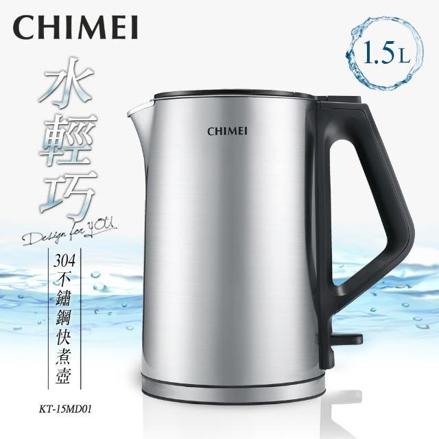 【CHIMEI 奇美】1.5L三層防燙不鏽鋼快煮壺 KT-15MD01(星鑽鋼)