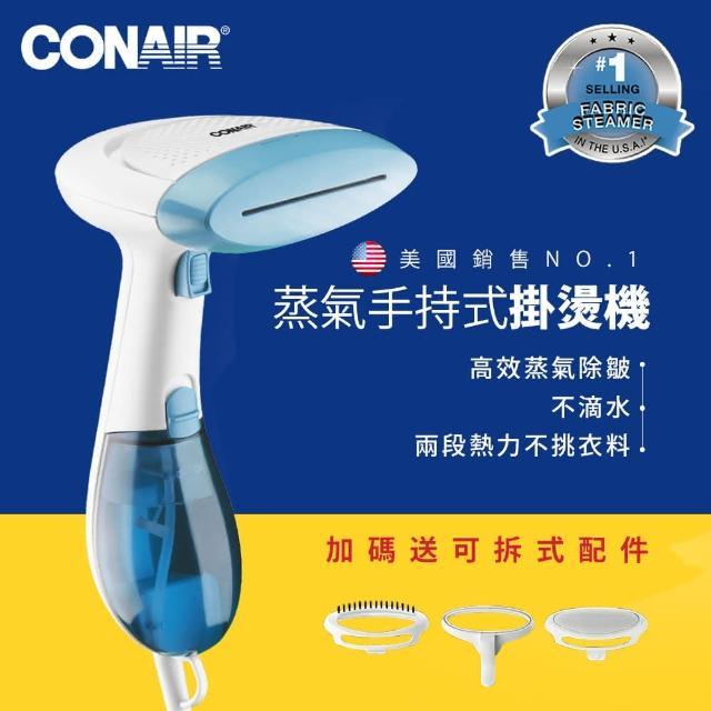 【Conair】高效蒸氣3合1手持式掛燙機 CGS23W(美國銷售No.1)