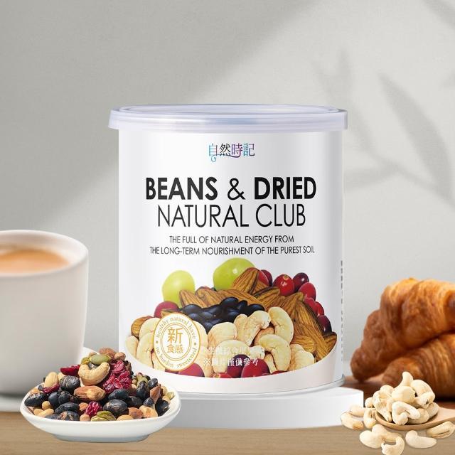 【自然時記】生機綜合堅果300g/罐