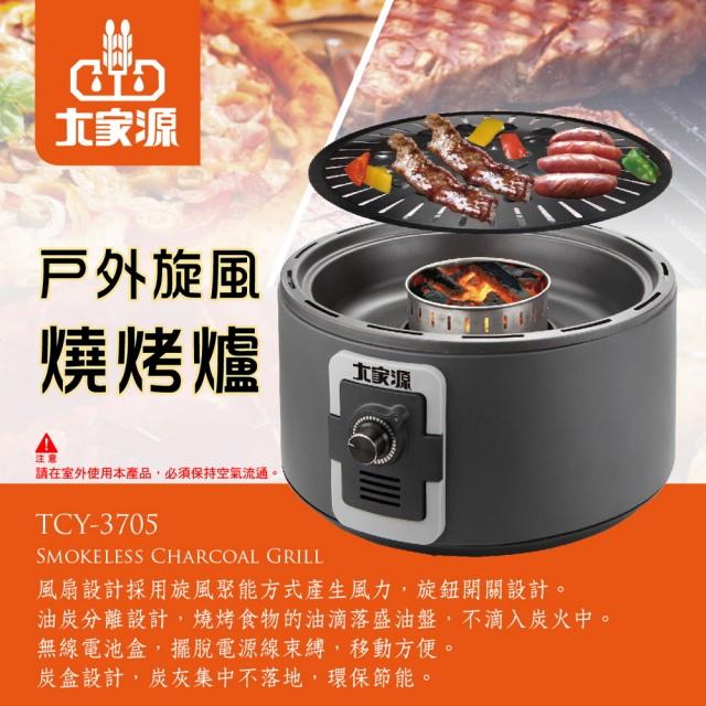 【大家源】福利品 戶外旋風燒烤爐(TCY-3705)