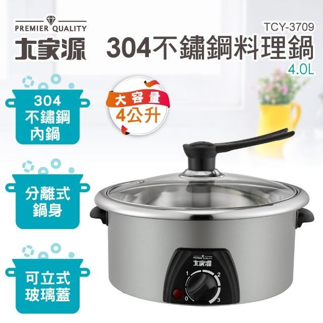 【大家源】福利品 4L 304不鏽鋼料理鍋(TCY-3709)