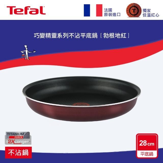 【Tefal 特福】巧變精靈系列28CM不沾鍋平底鍋-檸檬黃(烤箱適用)