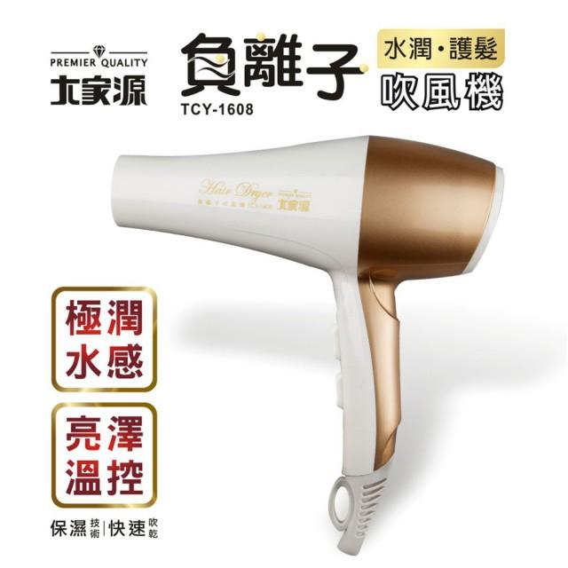 【大家源】福利品 負離子水潤護髮吹風機(TCY-1608)