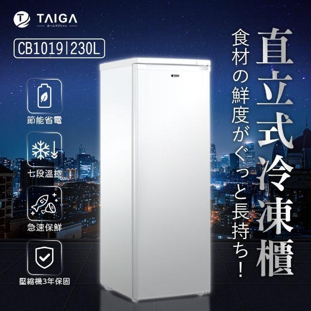 【全新福利品★日本TAIGA】230L直立式冷凍櫃