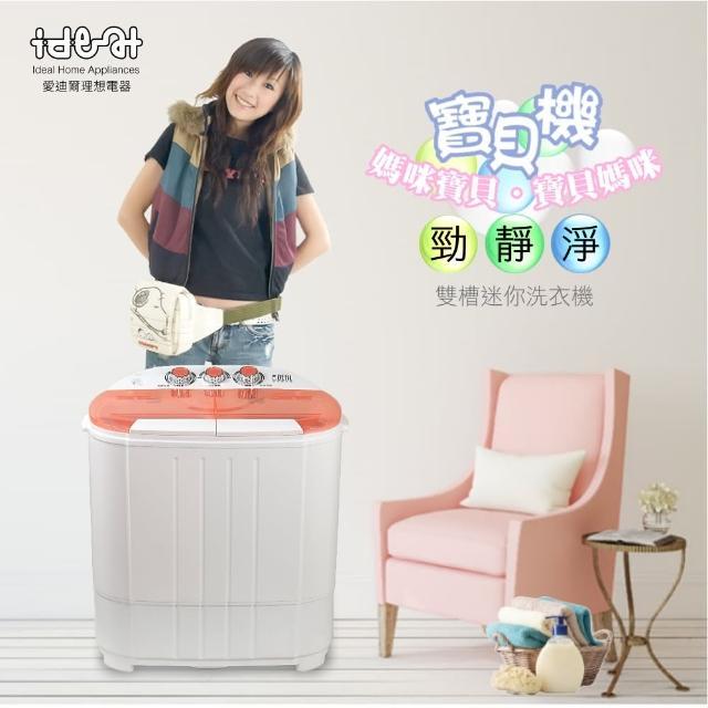 【IDEAL 愛迪爾】3.5kg 雙槽 迷你洗衣機 - 寶貝機(粉嫩橘 E0730P)