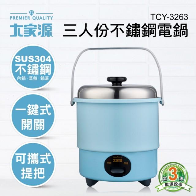 【大家源】三人份304不鏽鋼電鍋-藍/綠2色可選(TCY-3263)