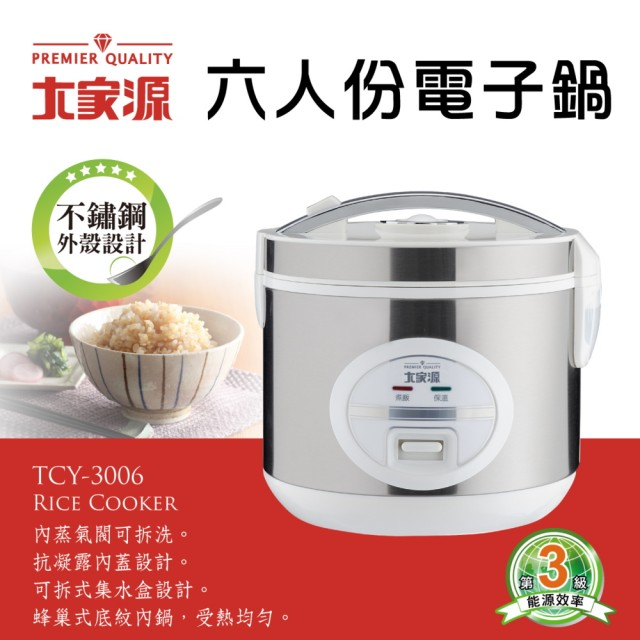 【大家源福利品】六人份電子鍋(TCY-3006)