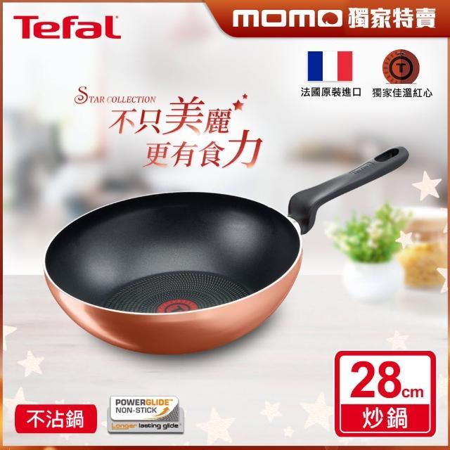 【Tefal 特福】法國製星鑽玫瑰系列28CM不沾鍋炒鍋