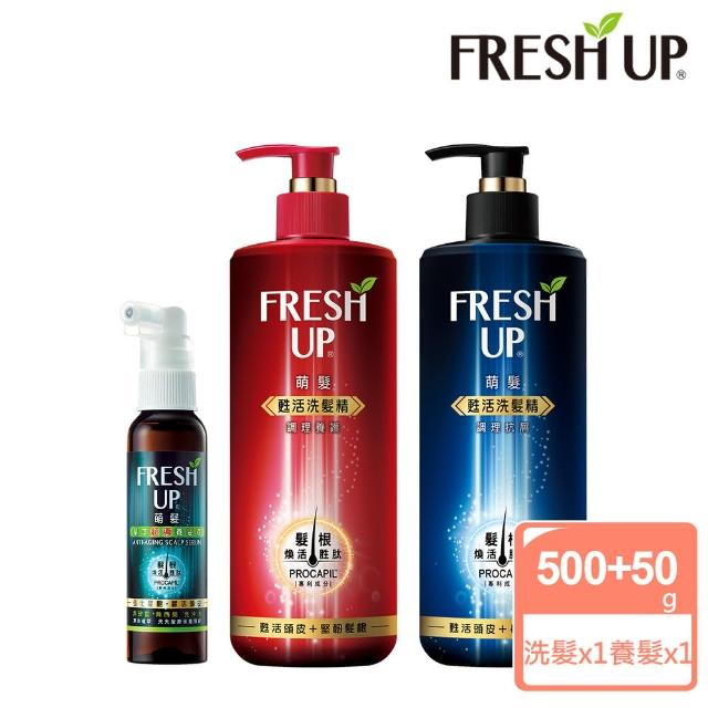 【萌髮Fresh Up】甦活洗髮精500g+草本超導養髮液50g(調理養護/調理抗屑  任選一款)