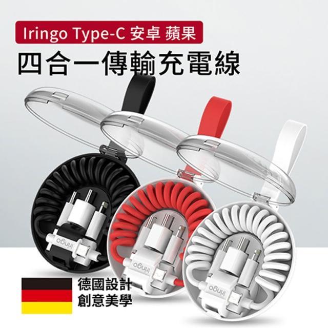 【Iringo】USB TYPE-C 安卓蘋果四合一傳輸充電線(手機/平板/果電/行充)