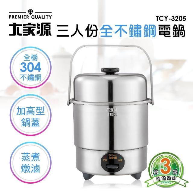 【大家源】三人份304全不鏽鋼電鍋-鍋蓋加高設計-(TCY-3205)