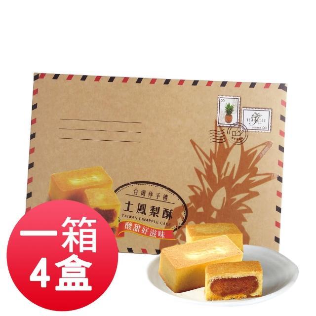【ISABELLE 伊莎貝爾】郵件版土鳳梨酥 8入(4盒裝)