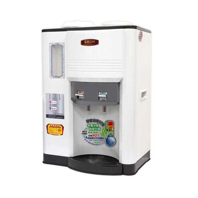 【晶工牌】10.5L省電科技溫熱全自動開飲機(JD-3655)