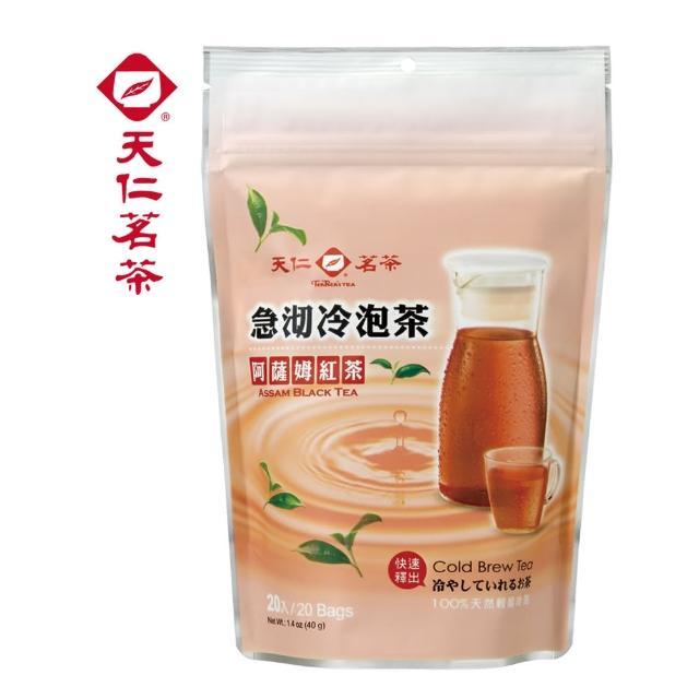 【天仁茗茶】天仁急沏冷泡茶阿薩姆紅茶20入