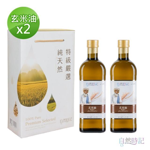 【自然時記】義大利原裝-玄米油禮盒(1000ml/瓶*2瓶入)