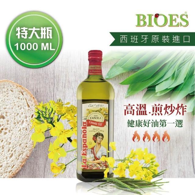 【BIOES 囍瑞】萊瑞黃金100%純芥花油(大容量1000ml-1入)