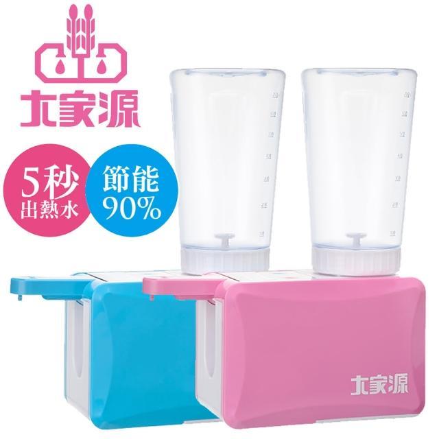 【大家源】福利品 0.7L即熱式飲水機-隨行款-2色隨機出貨(TCY-5900)