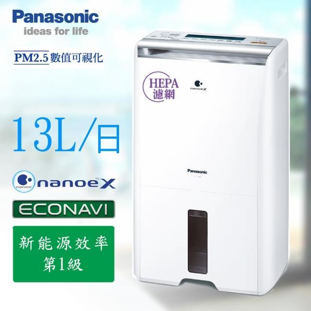 【Panasonic 國際牌】13公升一級能效清淨除濕機(F-Y26FH)