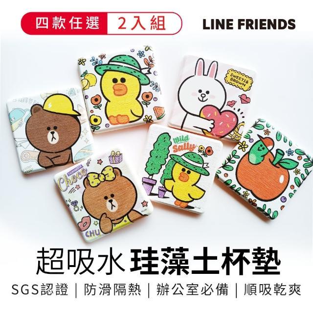 【網狐家居】LINE FRIENDS超吸水珪藻土杯墊(2入一組)