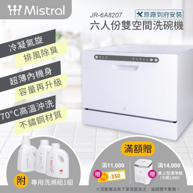 【獨家限時下殺】美寧2019最新6人份洗碗機JR-6A8207(贈:美寧洗滌組*1+到府基本安裝)