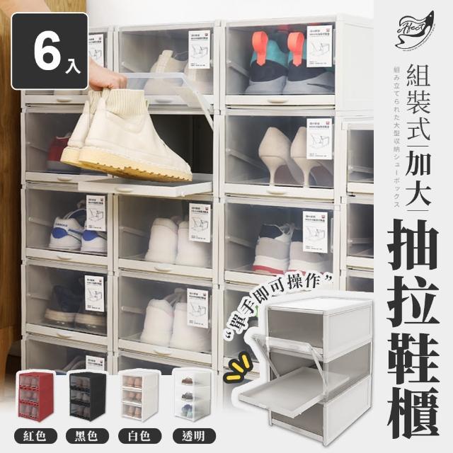 【Effect】男女鞋兼用組裝式透明抽拉鞋盒(加大款/2組6入)