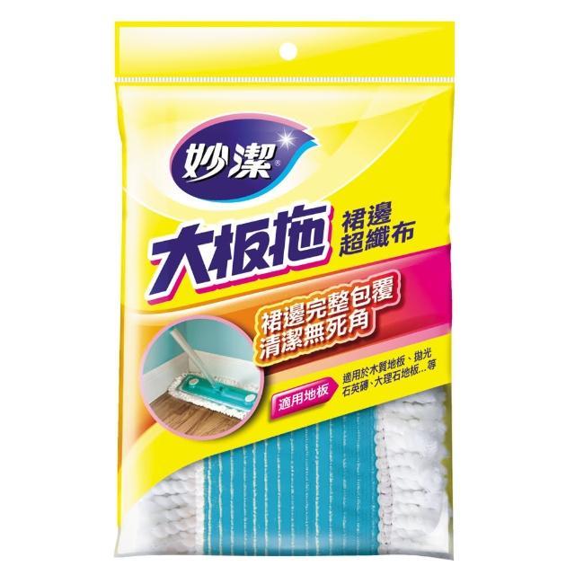 【妙潔】大板拖 群邊超纖 替換布(1片布)