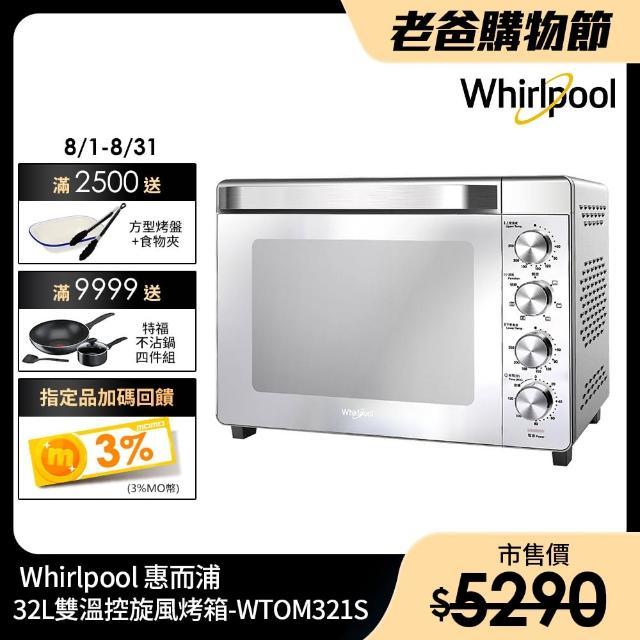 【10/3-10/31滿額登記送好禮】Whirlpool惠而浦 32L不鏽鋼雙溫控旋風烤箱(WTOM321S)