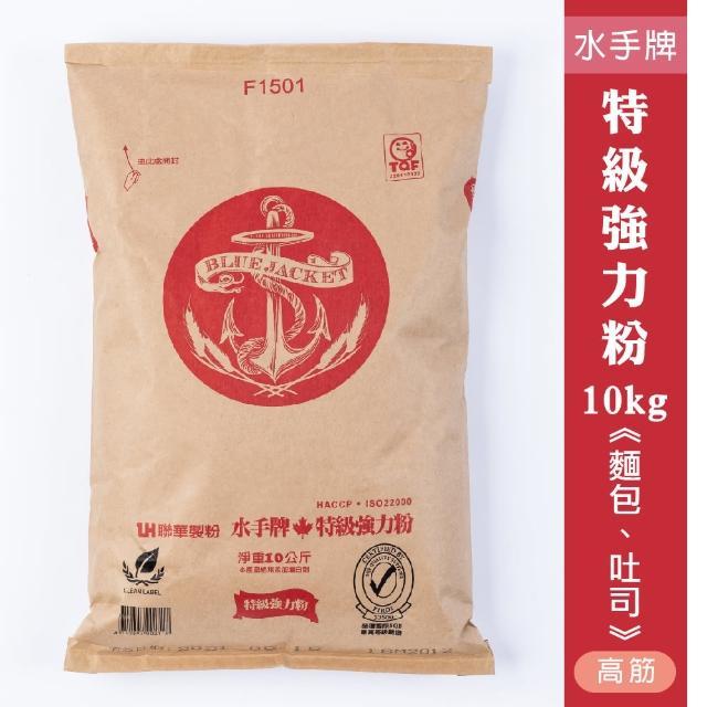 【聯華麵粉】水手牌特級強力粉10kg(高筋、麵包機適用)