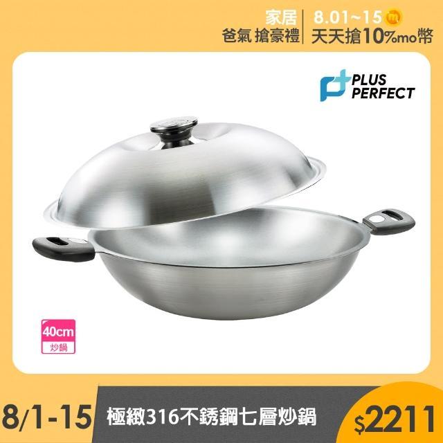 【PERFECT 理想】極緻316不鏽鋼七層複合金炒鍋-40cm雙耳附單把(台灣製造)