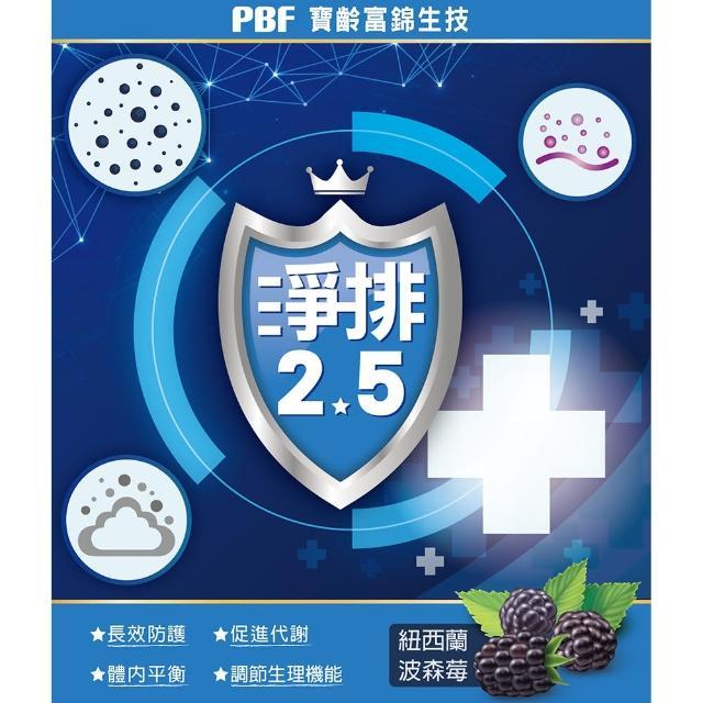 PBF紐西蘭波森莓排廢2.5健康組